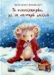 to_skantzoxoiraki